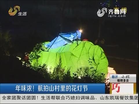 淄博:年味浓!航拍山村里的花灯节