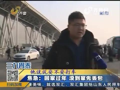 济南:行李在车上 出租车开走了
