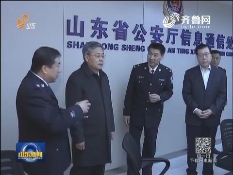 郭树清到山东省公安厅检查春节安保维稳工作