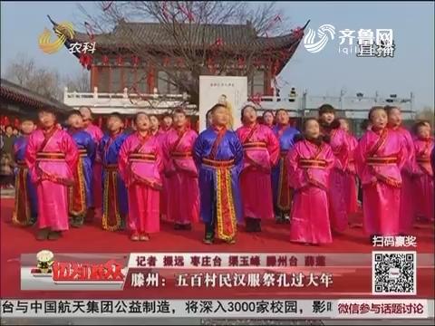 滕州:五百村民汉服祭孔过大年