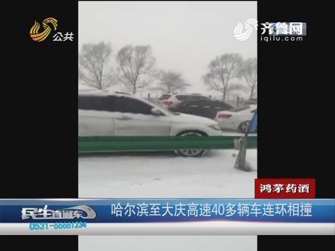 哈尔滨至大庆高速40多辆车连环相撞