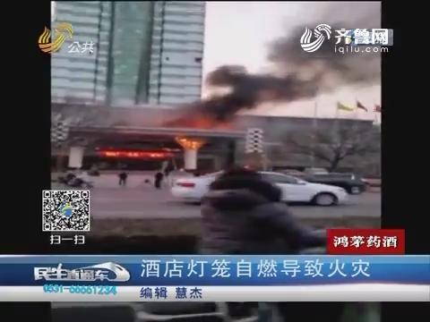 淄博:酒店灯笼自燃导致火灾
