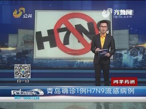 青岛确诊1例H7N9流感病例