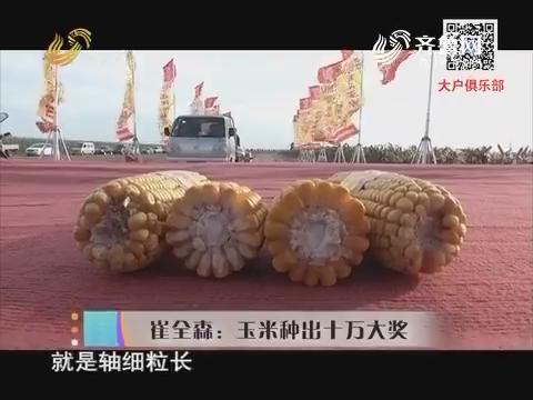 崔全森:玉米种出十万大奖