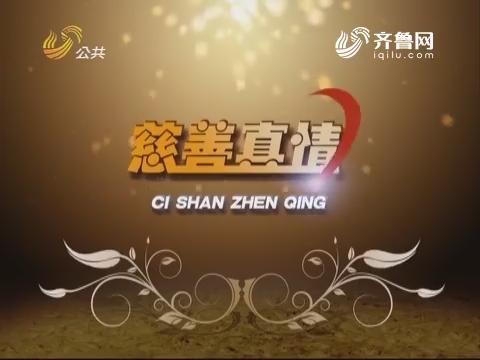 20170126《慈善真情》:申猴辞旧岁 金鸡唱新篇