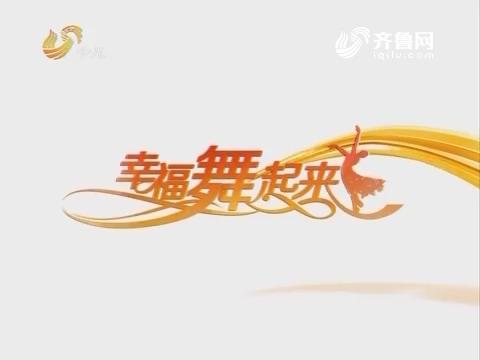 20170127《幸福舞起来》:微电影《张小梅爱上广场舞》