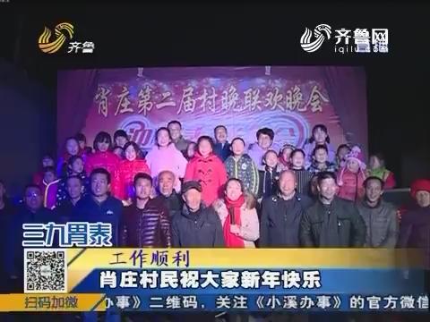 禹城:肖庄村民祝大家新年快乐