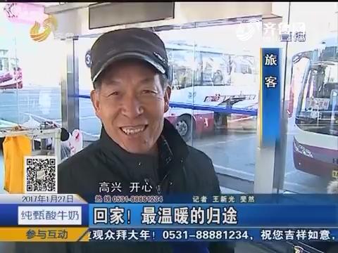 济南:回家!最温暖的归途