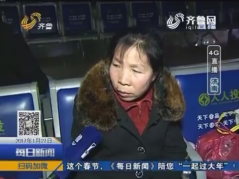4G直播:除夕夜 济南火车站有点空
