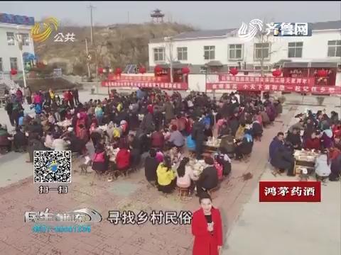 莱芜:热热闹闹大锅饭 欢欢喜喜过大年