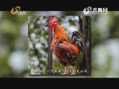 20170128《新杏坛》:春节特别节目——鸡年说鸡