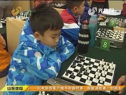 棋逢对手 老少同场竞技:济南第三届国际象棋等级赛收官