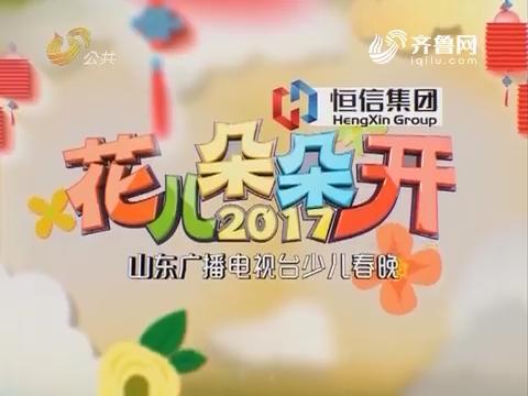 花儿朵朵开2017山东广播电视台少儿春晚20170128