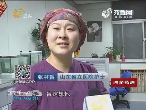 济南:白衣天使坚守岗位