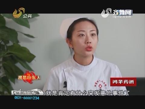 【我是山东人】王亚萍:救人是本职更是本能