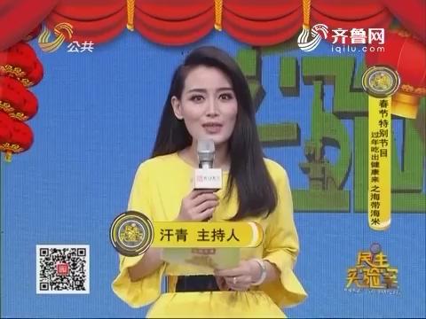 20170128《民生实验室》:春节特别节目——过年吃出健康来之海带海米