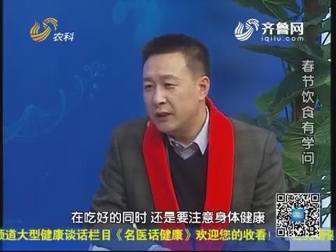 20170128《名医话健康》:春节饮食有学问