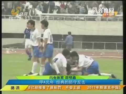 记忆如山之团队配合进球:甲A元年 经典的防守反击