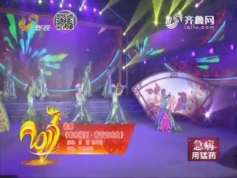 唱响山东:歌舞《春来福到·春节交响曲》