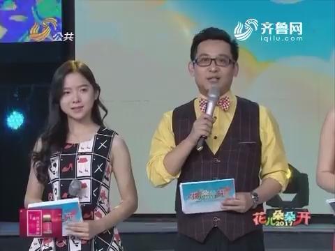 花儿朵朵开2017山东广播电视台少儿春晚 第二期