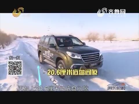 爱车向前冲:长城哈弗H9 冰雪试驾挑战极寒环境