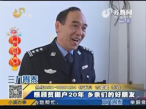 【陪你过大年】淄博:刘瑞明 一个人的警务区