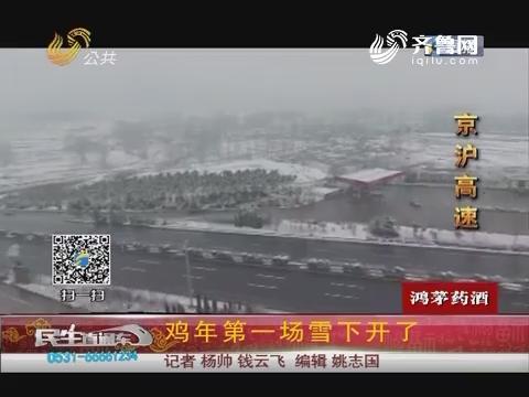京沪高速:鸡年第一场雪下开了