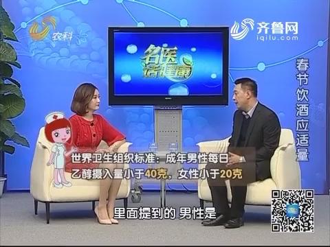 20170129《名医话健康》:名医孙建光——春节饮酒应适量