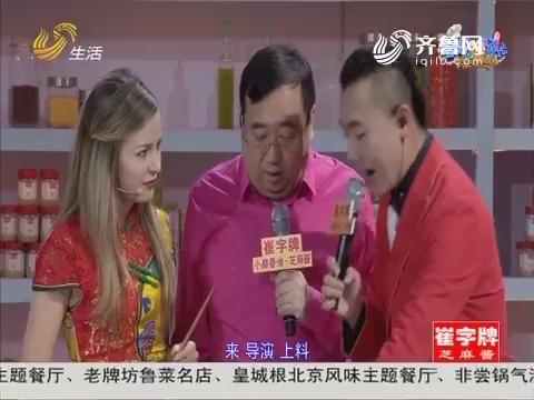 """20170129《老妈快帮忙》:那威老师""""恋上""""俄罗斯小妹妹"""