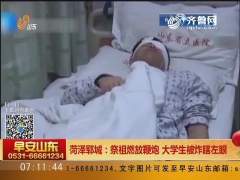 菏泽郓城:祭祖燃放鞭炮 大学生被炸瞎左眼