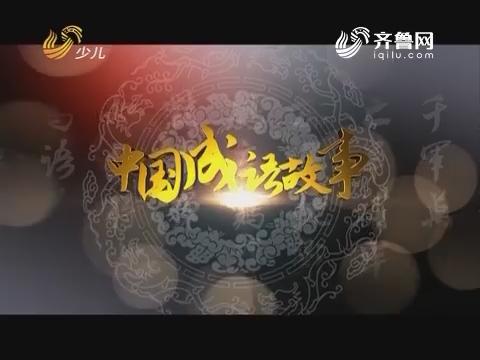 20170130《新杏坛》:中国成语故事