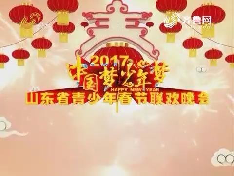 """""""2017中国梦少年梦""""山东省青少年春节联欢晚会"""
