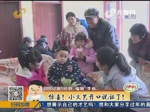 """滕州:奇怪!四岁男孩突然""""失语"""""""