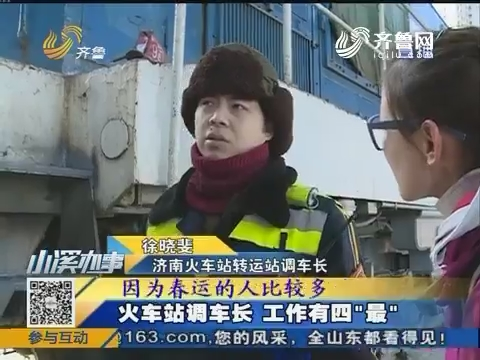 【陪你过大年】济南:火车始发站 原来你在这里!