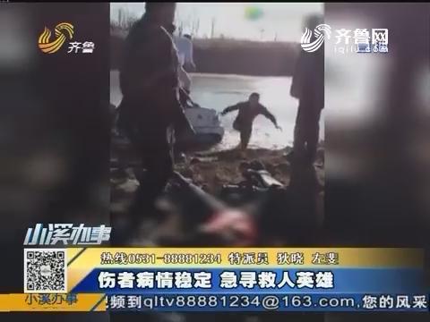 滨州:伤者病情稳定 急寻救人英雄
