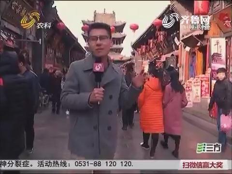 平遥:古城中国年 年味不一般
