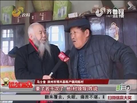 【和气生财】滨州:村里发养老金 为啥没有我的份