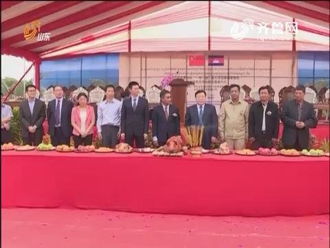 """泰安""""中柬产能项目区""""在柬埔寨金边开工建设"""
