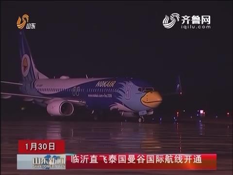 临沂直飞泰国曼谷国际航线开通