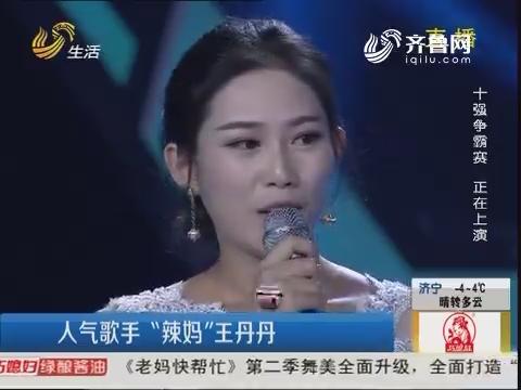 """人气歌手""""辣妈""""王丹丹"""