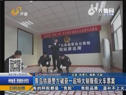 青岛铁路警方破获一起特大制贩假火车票案