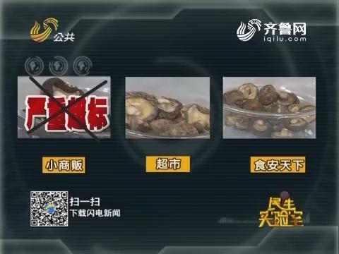 20170130《民生实验室》:春节特别节目——过年吃出健康来之香菇木耳