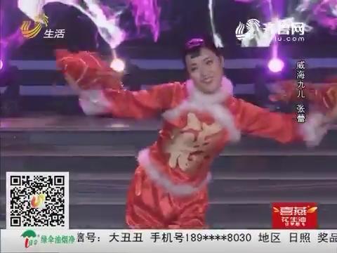 让梦想飞:威海张蕾舞蹈表演震撼全场 完美演绎九儿