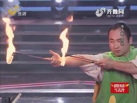 让梦想飞:虫子哥田帅表演生吞火炭球 惊呆全场观众