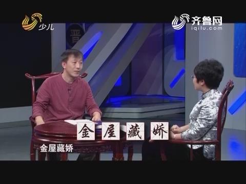 20170131《新杏坛》:中国成语故事