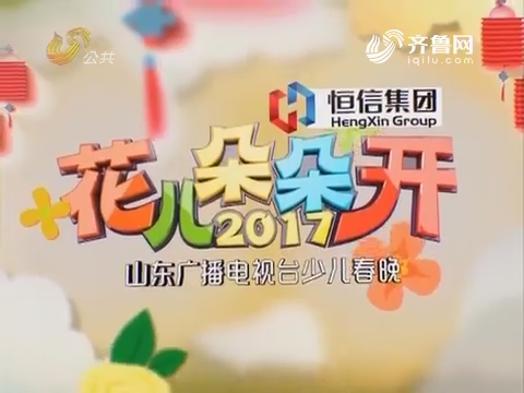 花儿朵朵开2017山东广播电视台少儿春晚 第三期
