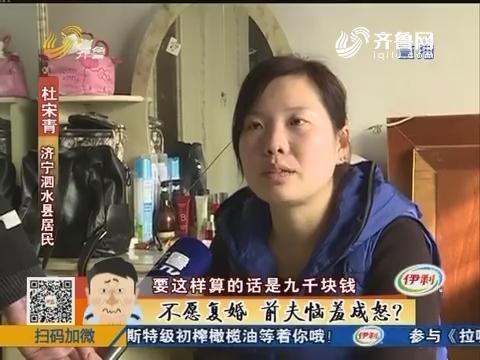 济宁:担惊受怕 前夫总来威胁她