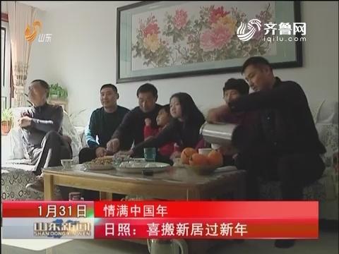 【情满中国年】日照:喜搬新居过新年