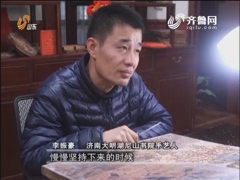 老手艺 中国年:传承历史 雕刻文明