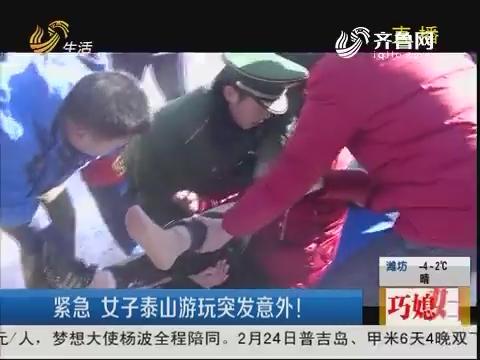 紧急 女子泰山游玩突发意外!